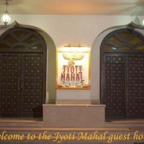 호스텔 - Hotel Jyoti Mahal